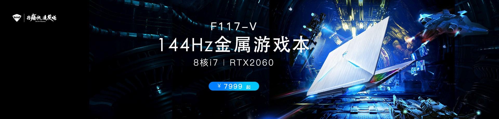 机械师F117-V