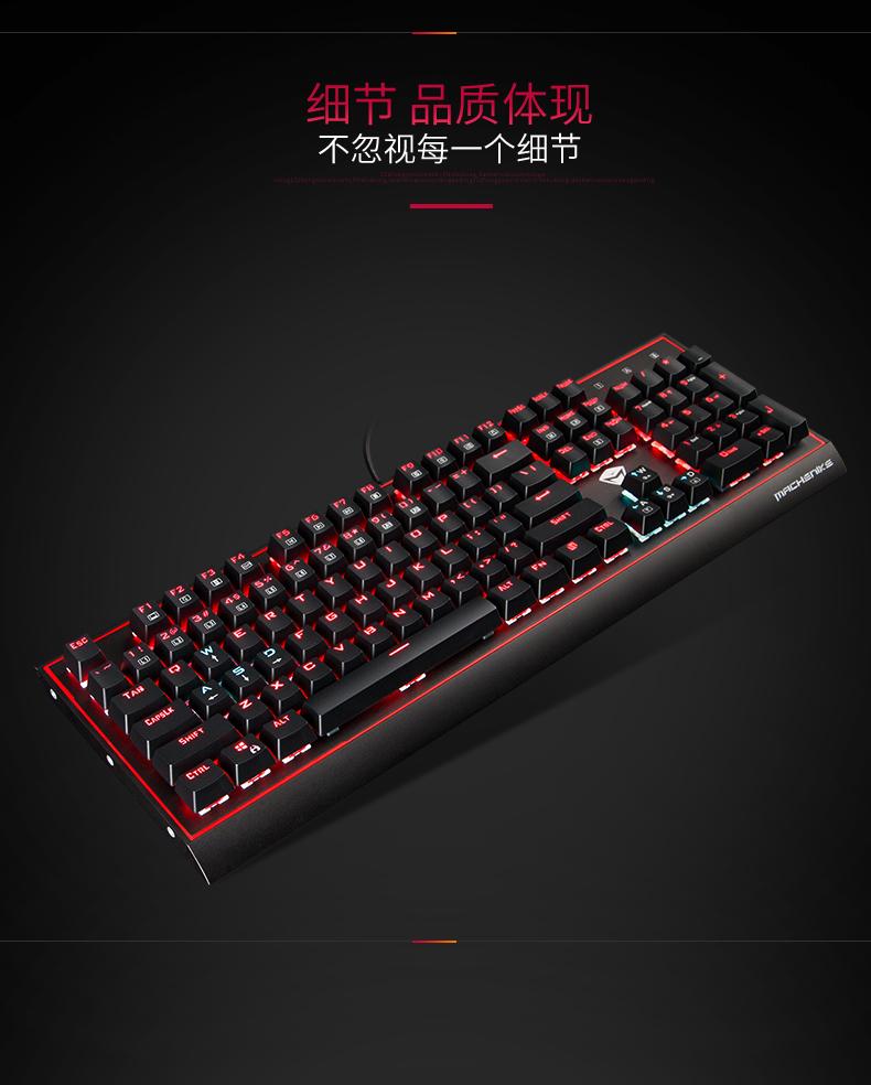 机械师 K1电竞机械键盘 Men定制青轴/黑轴 9种背光模式 一体成型 金属底座 防水耐摔工艺