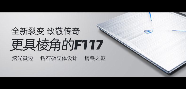 机械师F117-V外壳设计