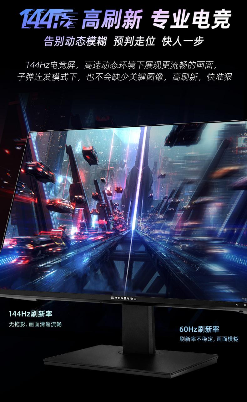 机械师23.8英寸/27英寸 IPS技术 电竞屏游戏显示器 1080P 144Hz/2K高清 1ms响应时间 升降旋转 微边框电竞小钢炮【2020年11月新款】【赠M1游戏鼠标】