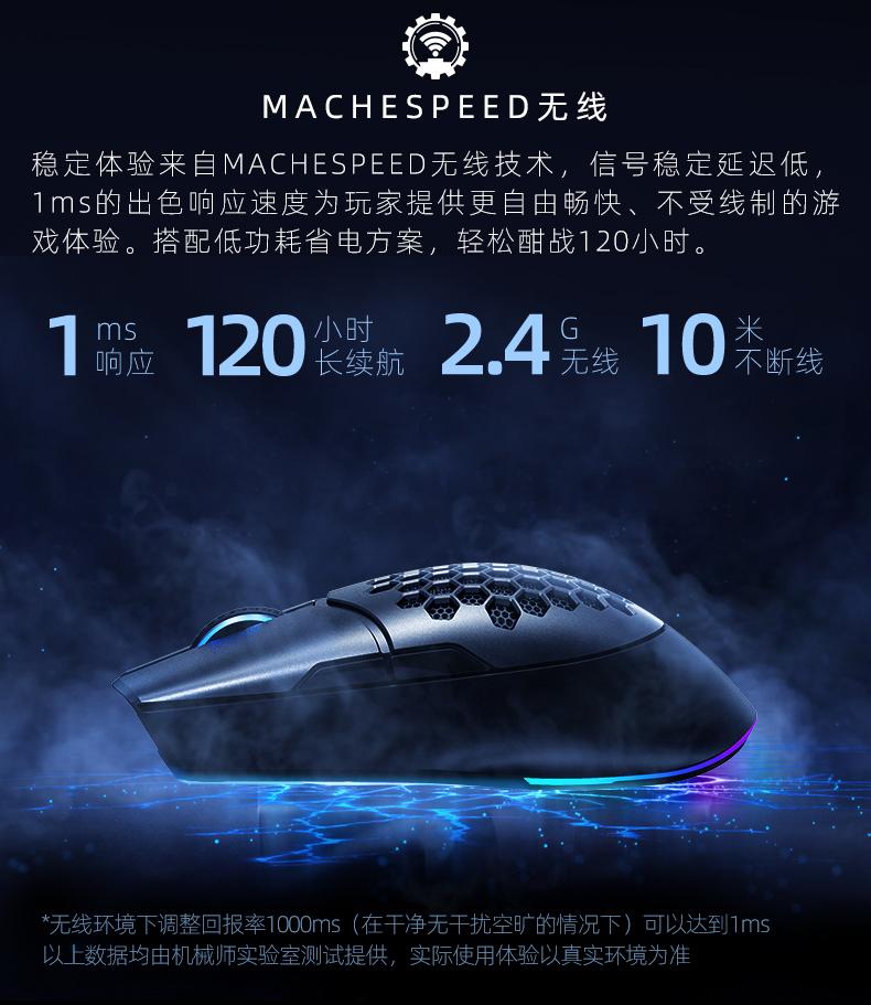 机械师M8游戏鼠标,无线+有线双模式,轻至85g,高达16000DPI(8档可调),约120小时长续航,欧姆龙微动2000万次,炫彩RGB灯效,游戏/办公好伙伴!