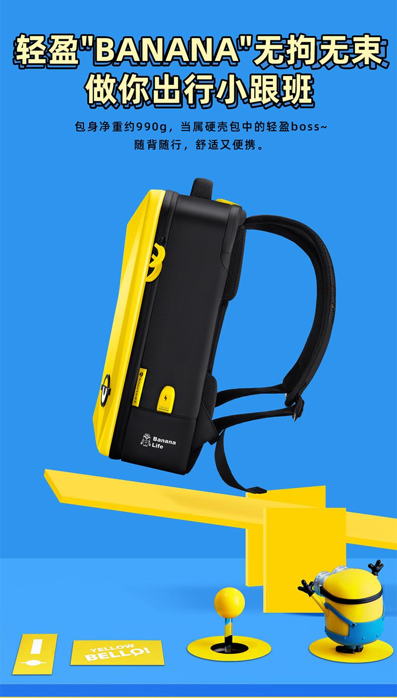 机械师&小黄人电脑双肩背包 空间站20L大容量 3D立体轮廓 萌萌出行 背出元气范儿【新品发售 12月30日发货】