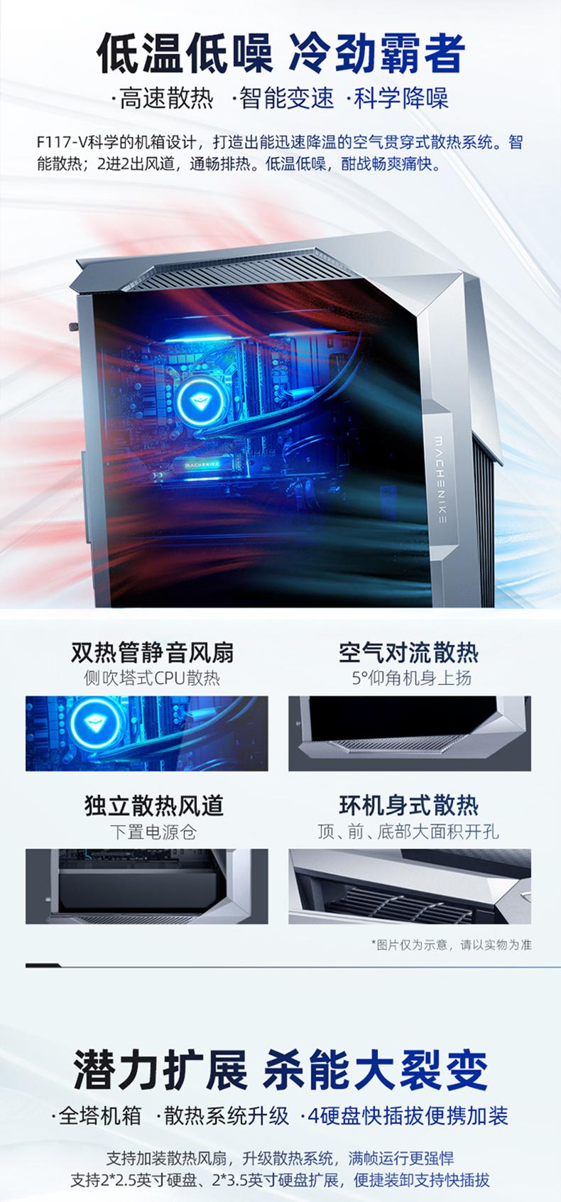 机械师未来战舰F117-V 游戏台式机 十代i5-10400处理器,GTX1660 Super独显,8G内存,256G PCIE固态+1Tb硬盘,高性能游戏台式机【3年质保】【赠鼠标】
