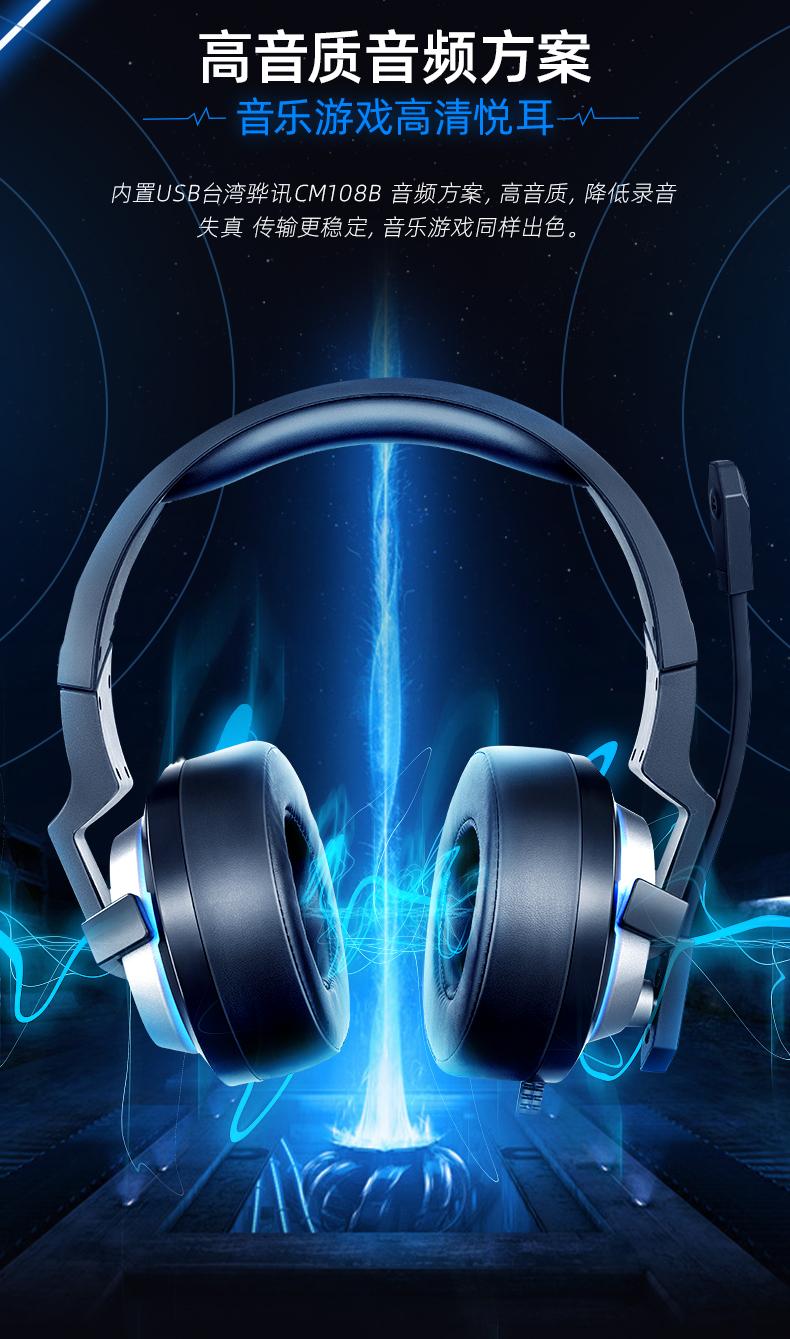 机械师H300游戏耳机 吃鸡电竞耳机 电脑耳机头戴式带麦 7.1声道耳机有线 降噪耳麦电脑头戴式 H300 USB线控版
